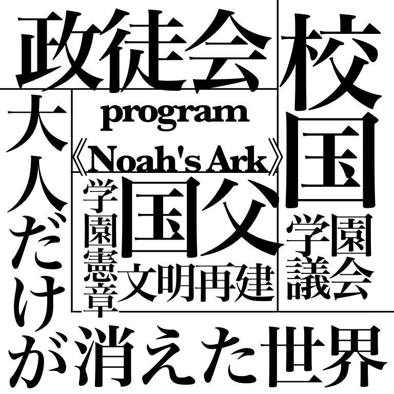 ノアの学園〜国父とよばれた高校生〜の表紙