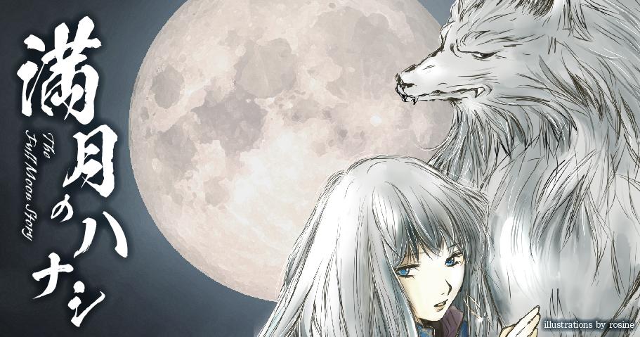 満月のハナシの表紙