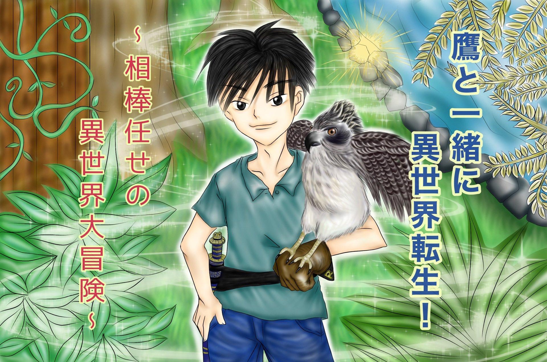 鷹と一緒に異世界転生 〜相棒任せの大冒険!〜の表紙