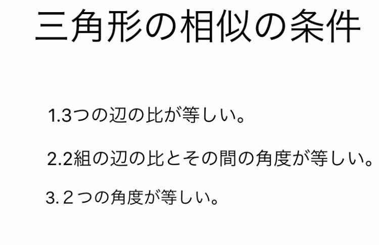 『相似(そうじ)』の挿絵2