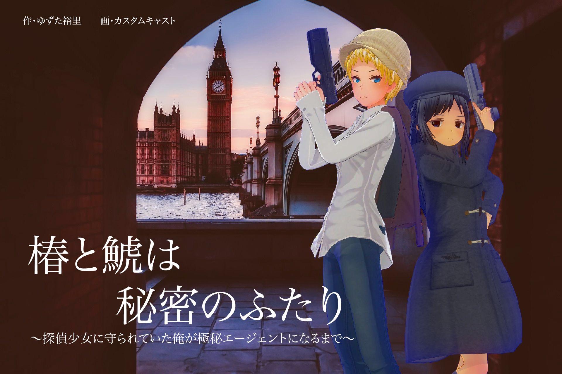 椿と鯱は秘密のふたり ~探偵少女に守られていた俺が極秘エージェントになるまで~の表紙