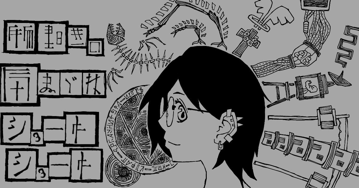 物書きの気まぐれショートショート(はじめまこと)   小説投稿サイト ...