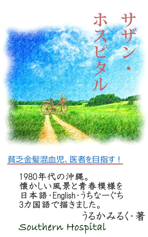 サザン・ホスピタル 1980年代~2000年の沖縄。懐かしい風景と青春模様を日本語・English・うちなーぐち3ヶ国語で描きました。サンシンの名手と怪力女のカップルってどうよ(笑)の表紙