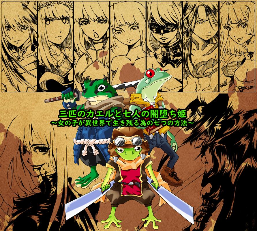 三匹のカエルと七人の闇堕ち姫~女の子が異世界で生き残る為の七つの方法~の表紙