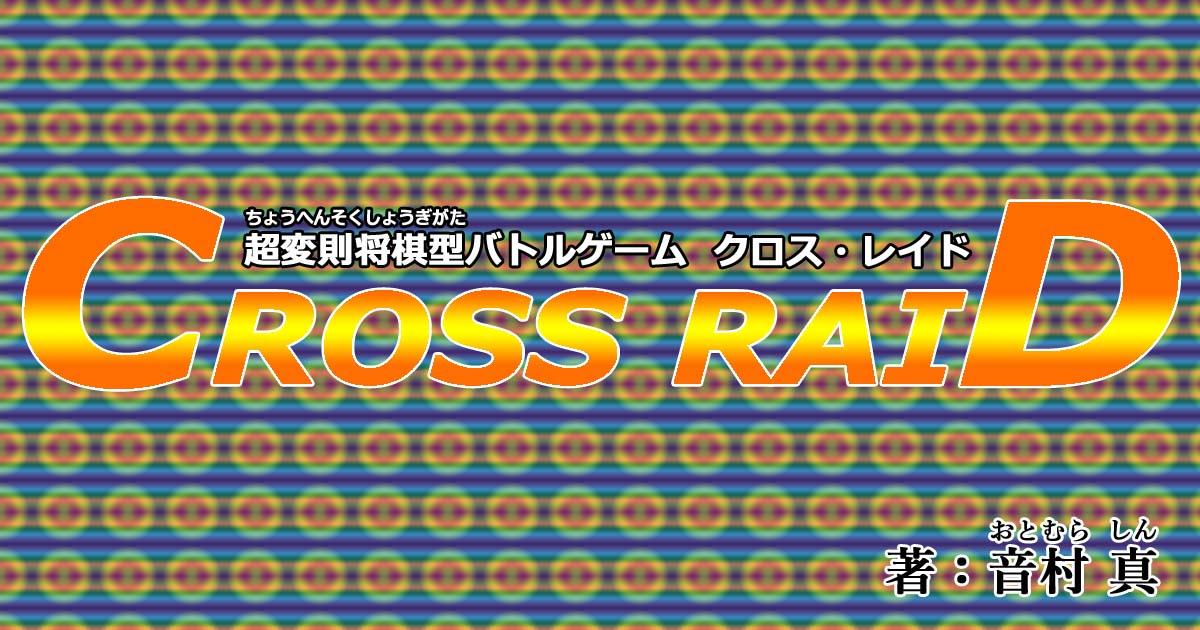 超変則将棋型バトルゲーム クロス・レイドの表紙