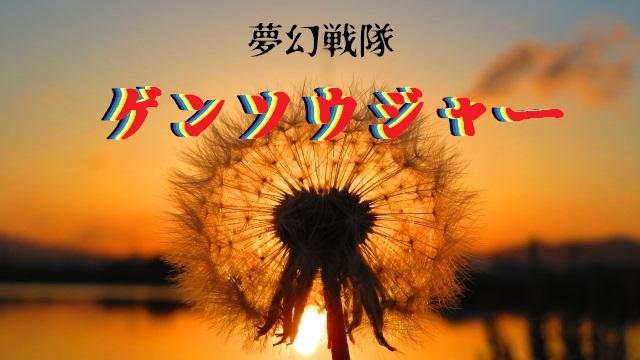 夢幻戦隊ゲンソウジャー【第1章    了】の表紙