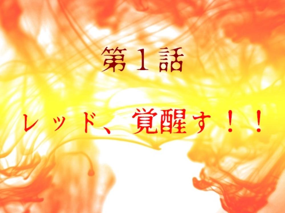 第1話 レッド、覚醒す!!の挿絵2