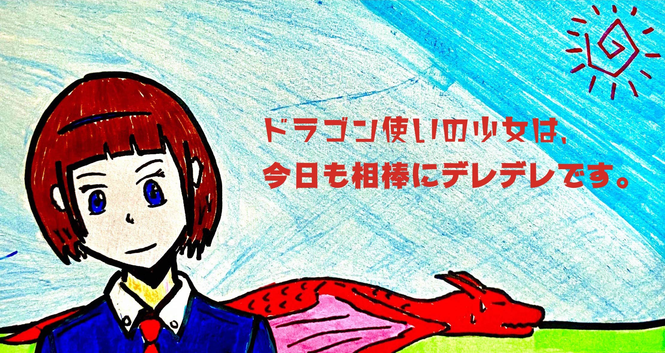 ドラゴン使いの少女は、今日も相棒にデレデレです。の表紙