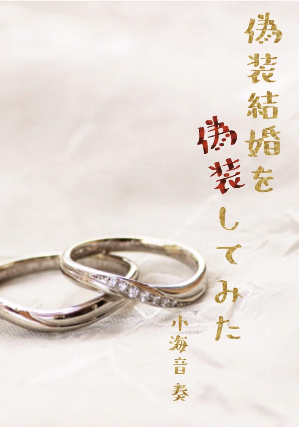 偽装結婚を偽装してみたの表紙